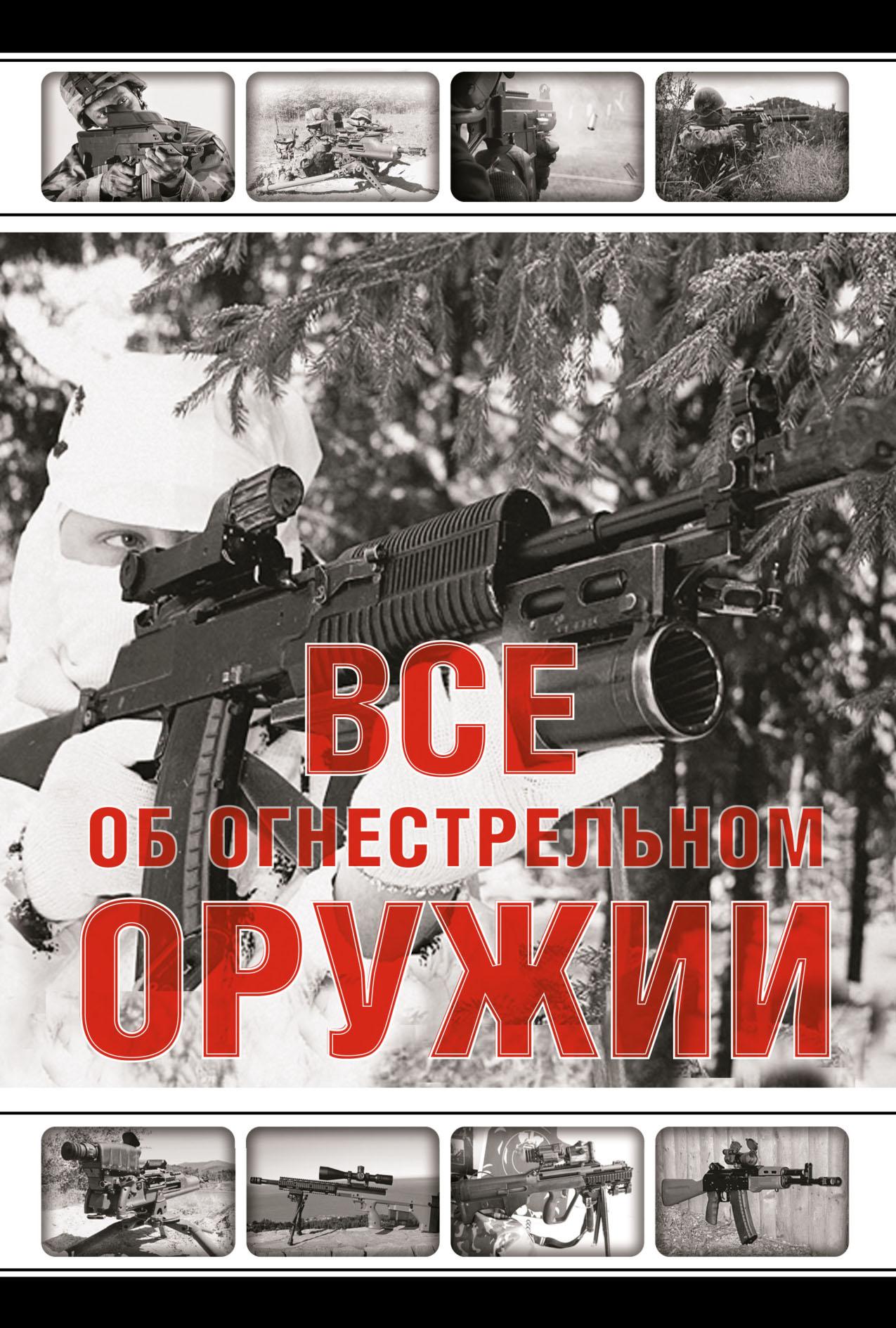 Л. Е. Сытин Все об огнестрельном оружии ликсо в мерников а стрелковое оружие