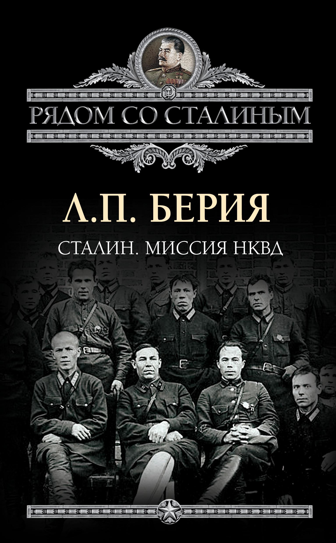 Лаврентий Берия Сталин. Миссия НКВД лаврентий берия спасенные дневники и личные записи самое полное издание
