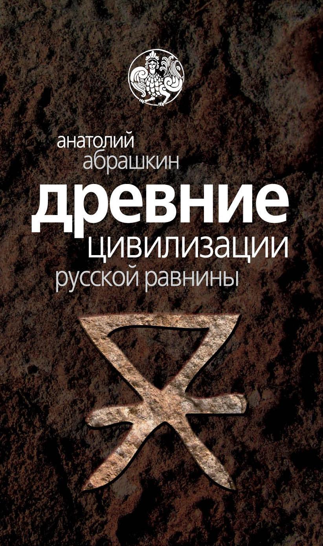 Древние цивилизации Русской равнины