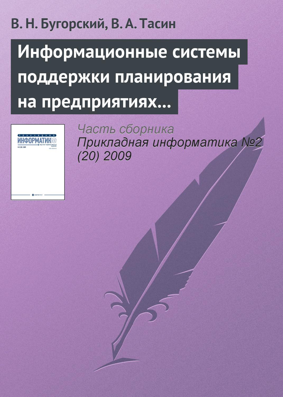 В. Н. Бугорский Информационные системы поддержки планирования на предприятиях связи связь на промышленных предприятиях