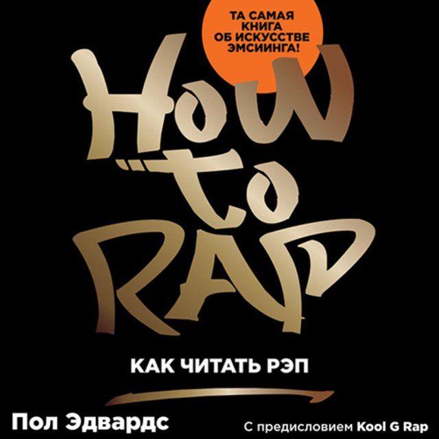 Как читать рэп ( Пол Эдвардс  )