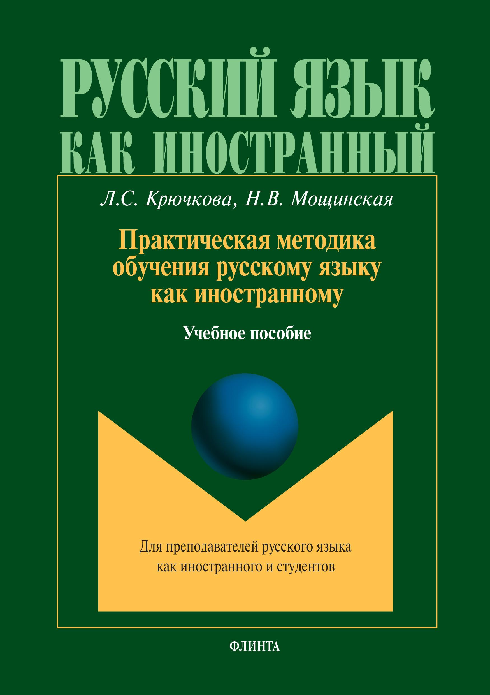 Практическая методика обучения русскому языку как иностранному ( Л. C. Крючкова  )