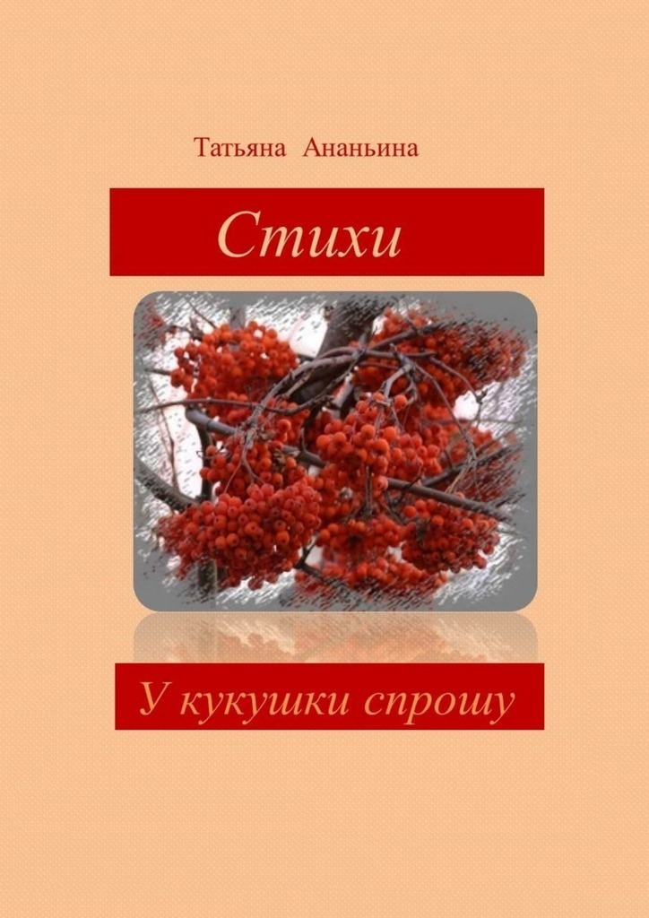 цена на Татьяна Ананьина Укукушки спрошу