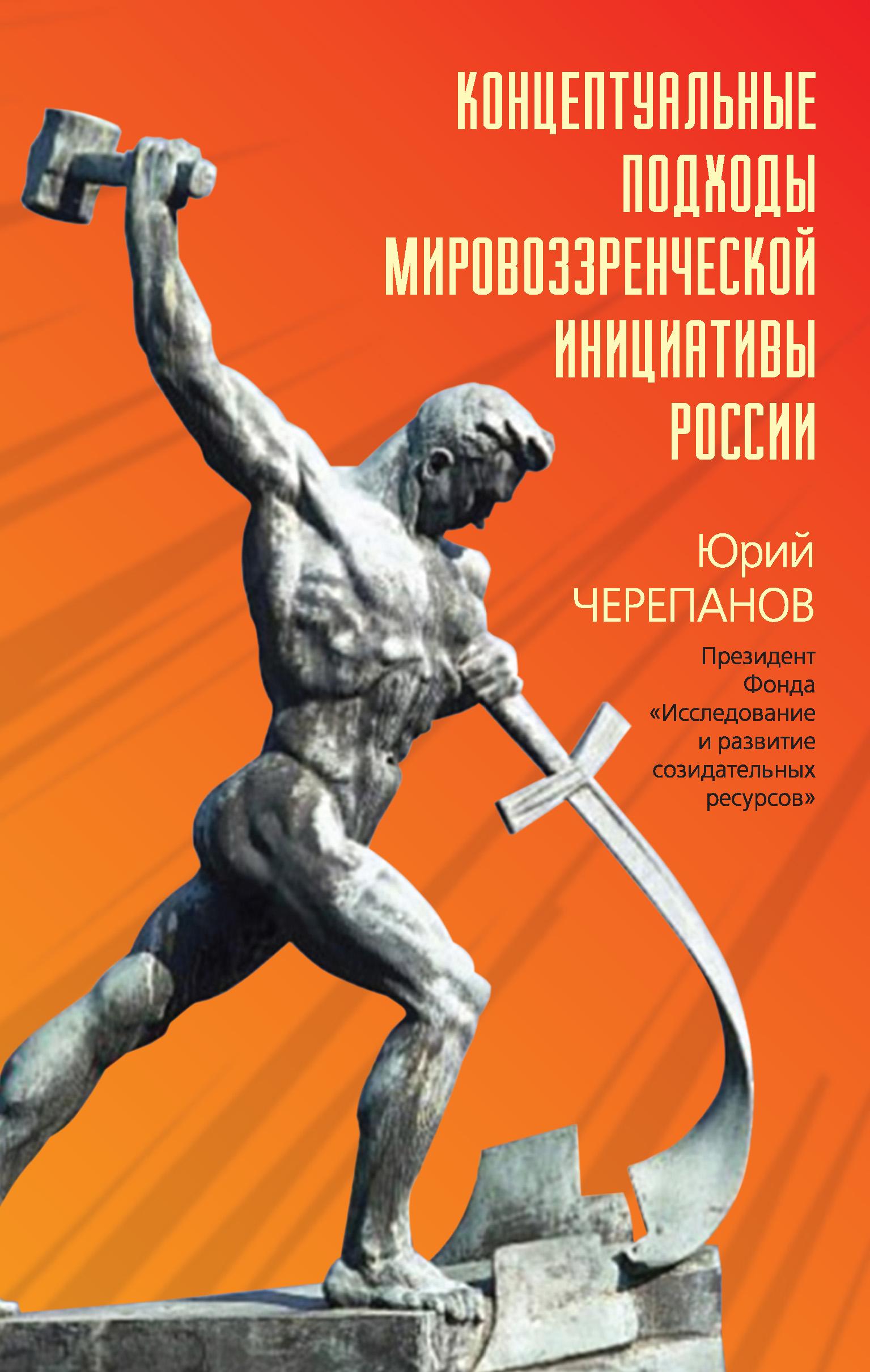 Юрий Черепанов Концептуальные подходы мировоззренческой инициативы России