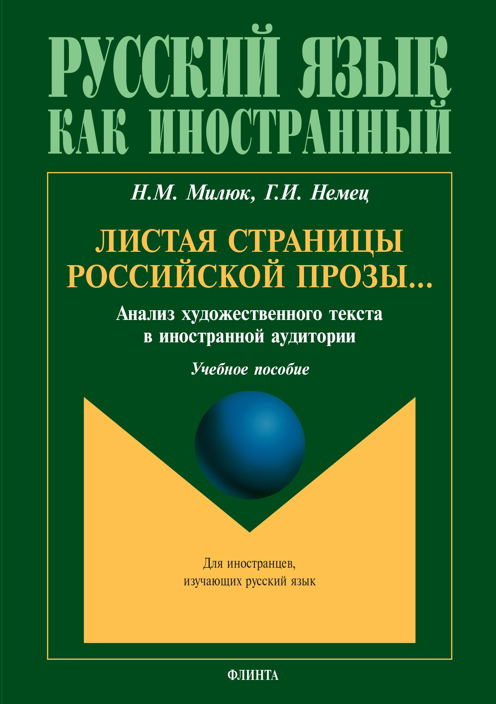 Листая страницы российской прозы… Анализ художественного текста в иностранной аудитории ( Н. М. Милюк  )