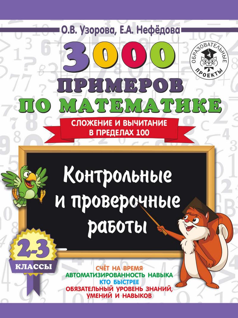 О. В. Узорова 3000 примеров по математике. 2-3 классы. Контрольные и проверочные работы. Сложение и вычитание в пределах 100 гребнева ю тетрадь практикум по математике для 1 2 классов сложение и вычитание в пределах 20