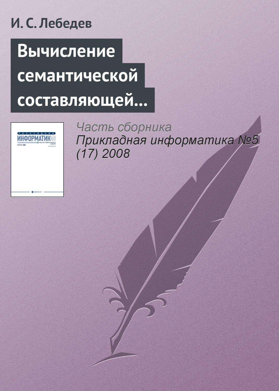 цена на И. С. Лебедев Вычисление семантической составляющей текстовой информации в экономических информационных системах