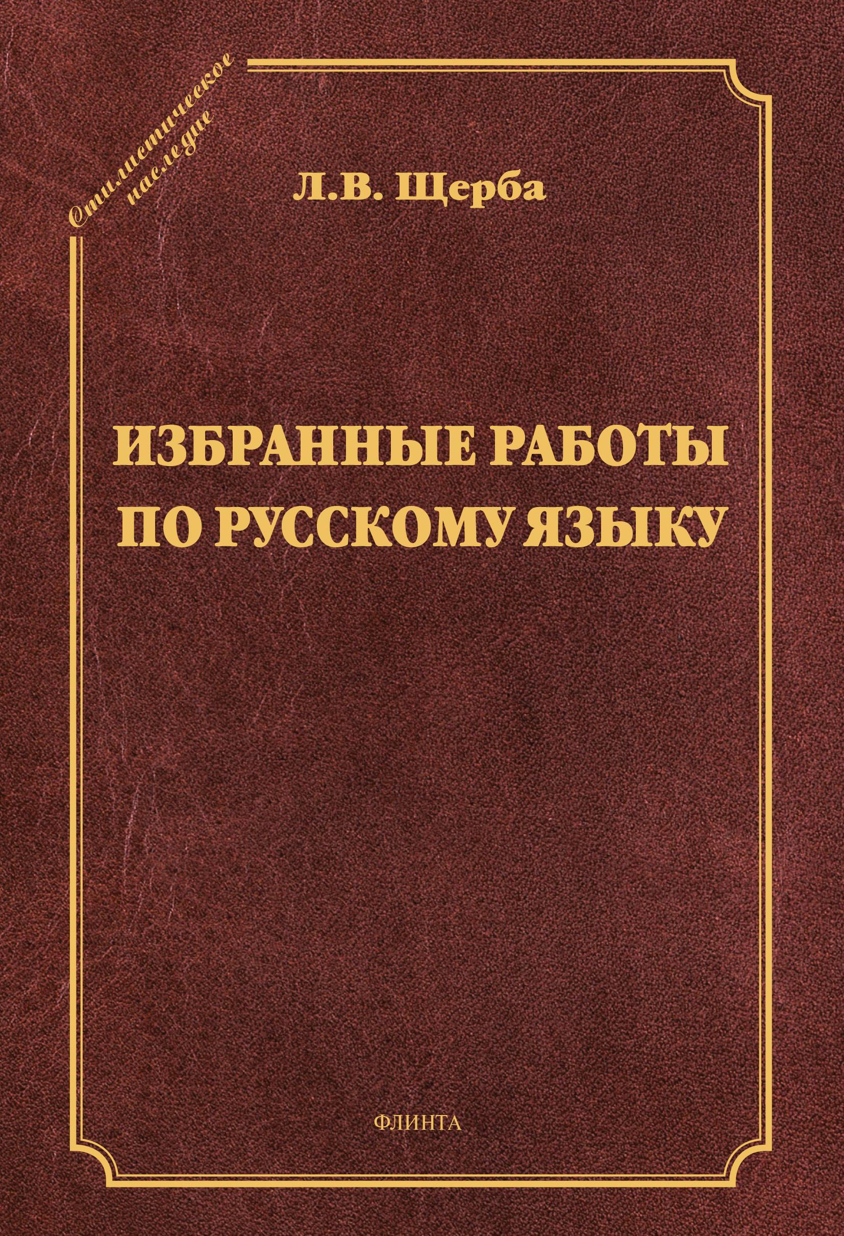 Избранные труды по русскому языку ( Лев Владимирович Щерба  )