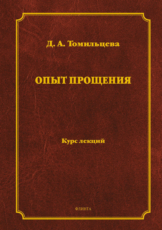 Опыт прощения ( Д. А. Томильцева  )