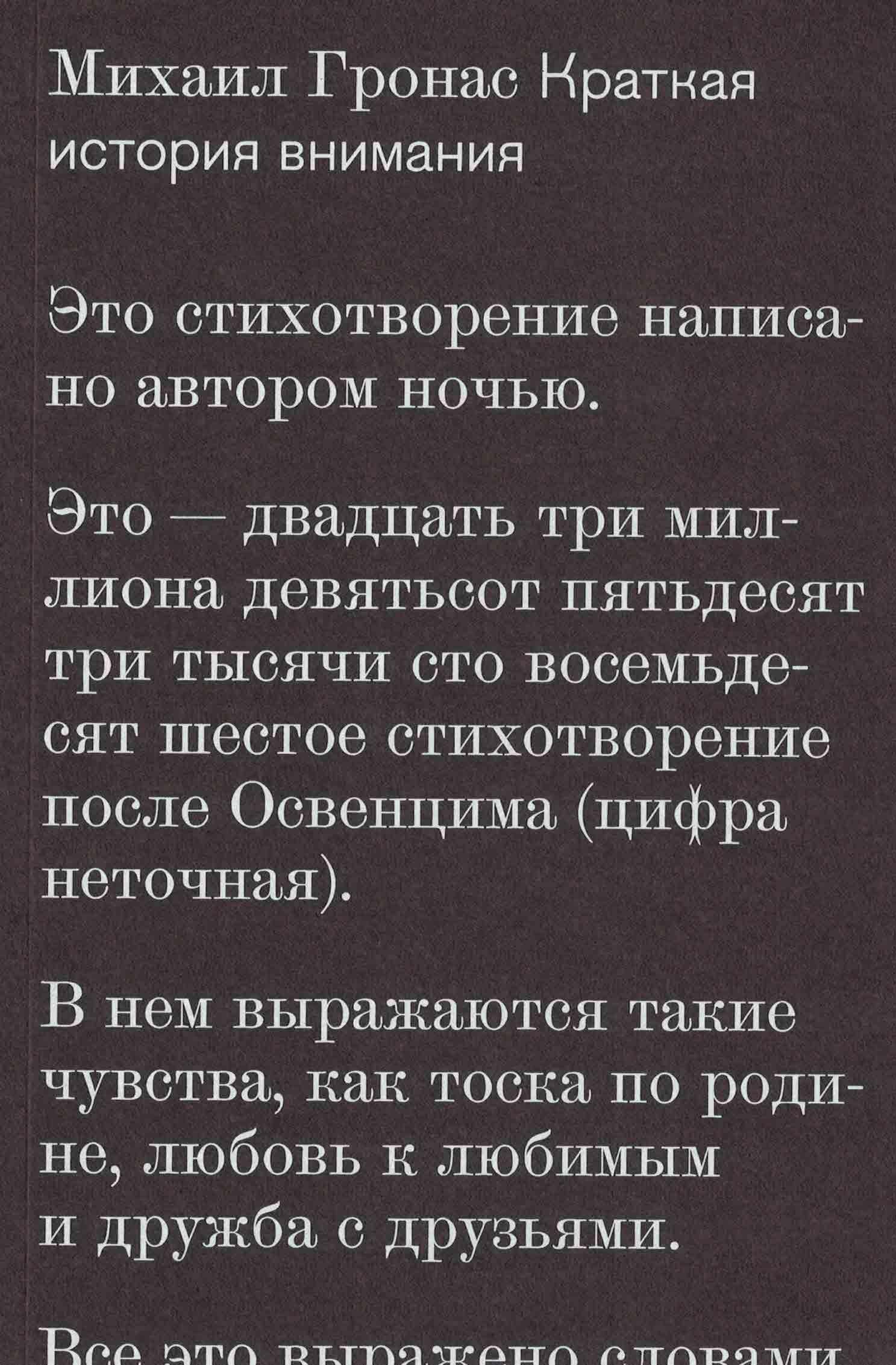 Михаил Гронас Краткая история внимания