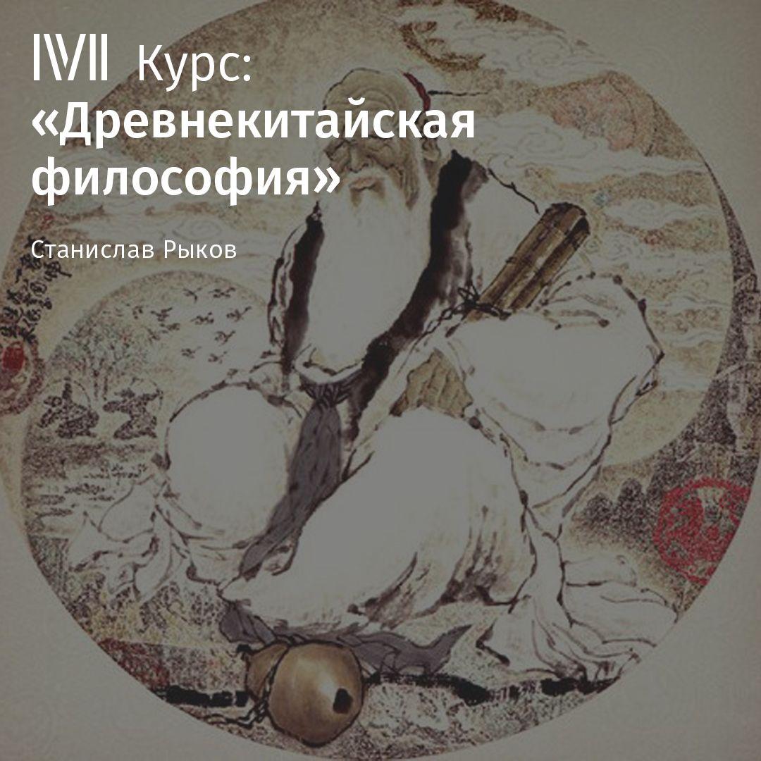 Станислав Рыков Лекция «Сюнь-цзы. Часть II» цена и фото