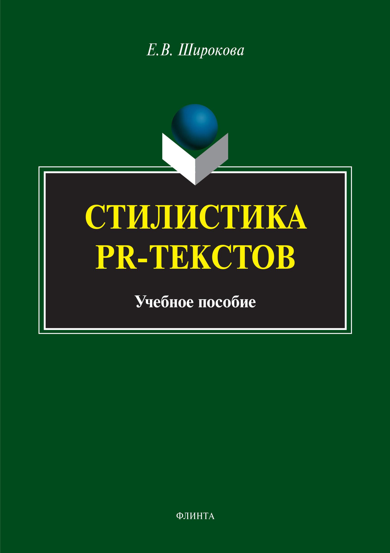 Е. В. Широкова Стилистика PR-текстов лазутина г ред журналистика в информационном поле современной россии должное и реальное