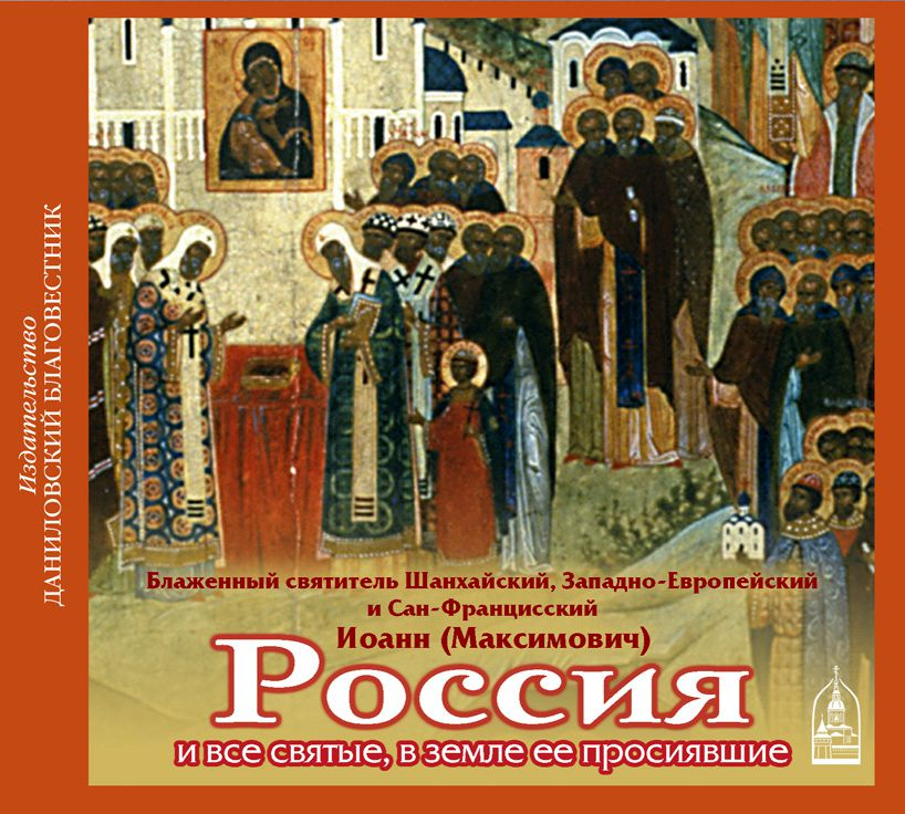 Святитель Иоанн Максимович (Шанхайский) Россия и все святые, в земле ее просиявшие блаженный иоанн мосх луг духовный творение блаженного иоанна мосха