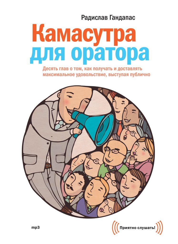 Радислав Гандапас Камасутра для оратора шауфели в дийкстра п иванова т увлеченность работой как научиться любить свою работу и получать от нее удовольствие