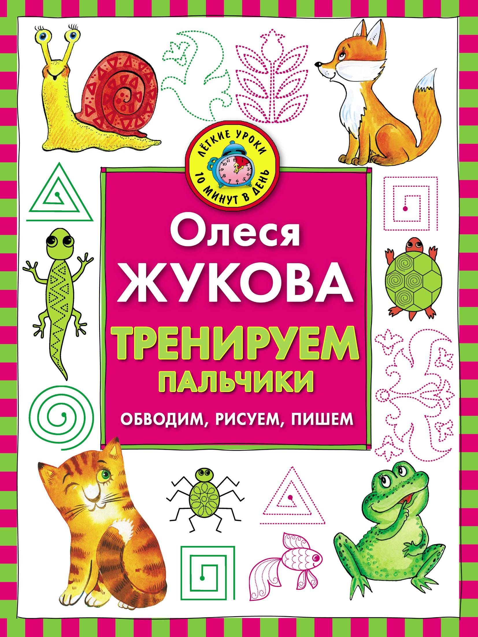 Олеся Жукова Тренируем пальчики. Обводим, рисуем, пишем книжка лабиринт тренируем руку пишем и рисуем по строчкам 3 5 лет