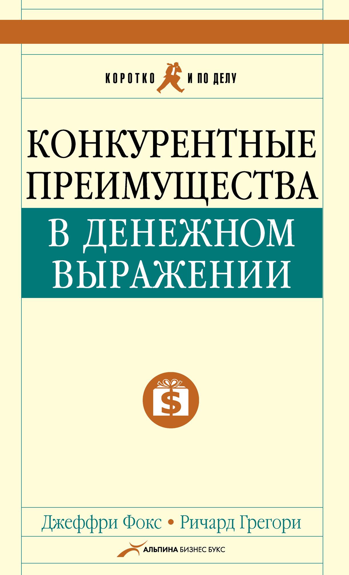 Джеффри Дж. Фокс Конкурентные преимущества в денежном выражении аферисты big лажа tour или как развести клиента на бабло