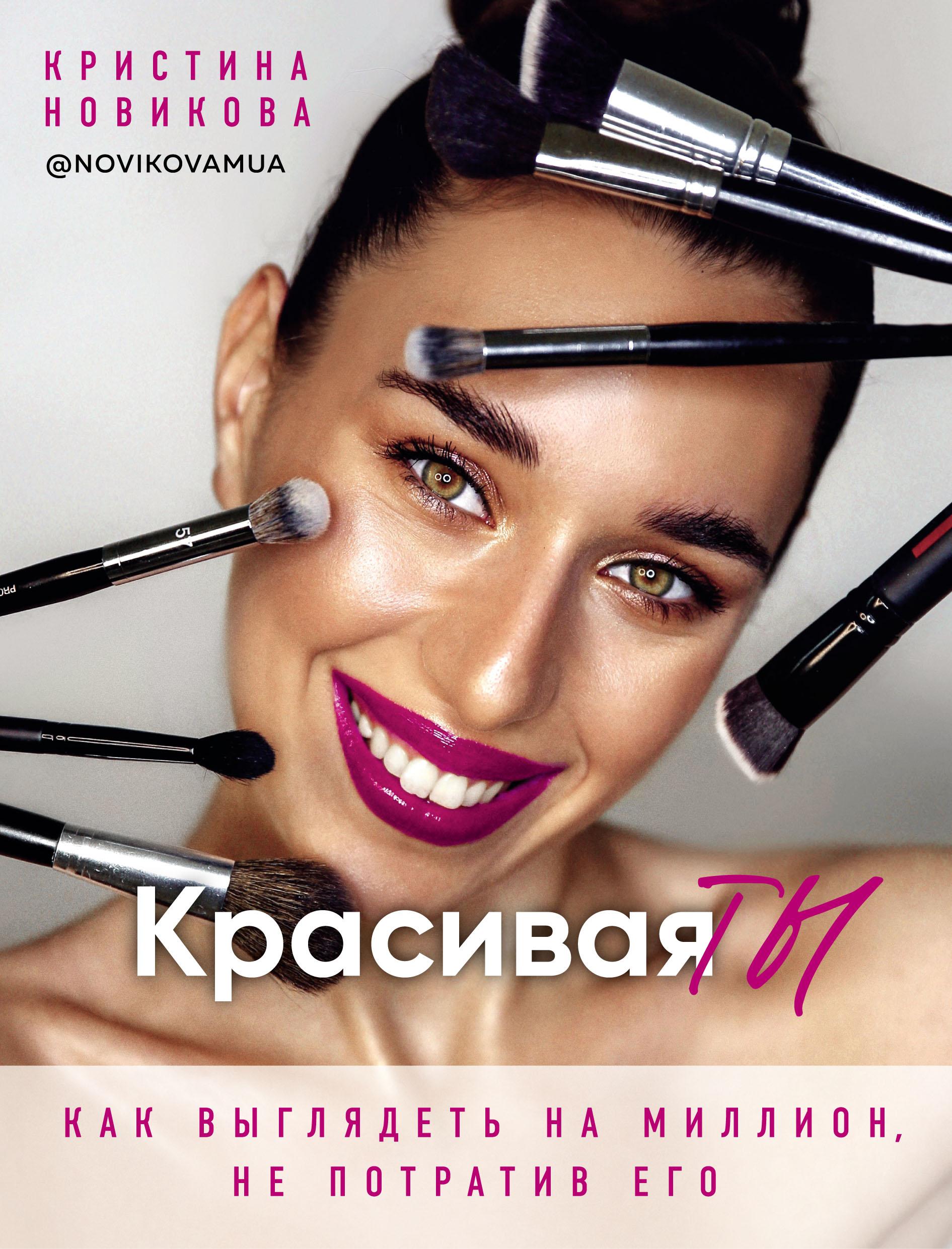Кристина Новикова Красивая ТЫ