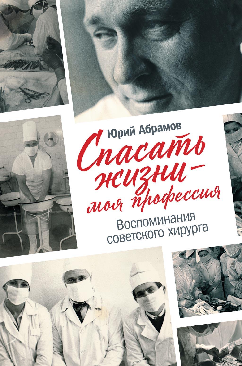 Юрий Абрамов Спасать жизни – моя профессия абрамов и как это было