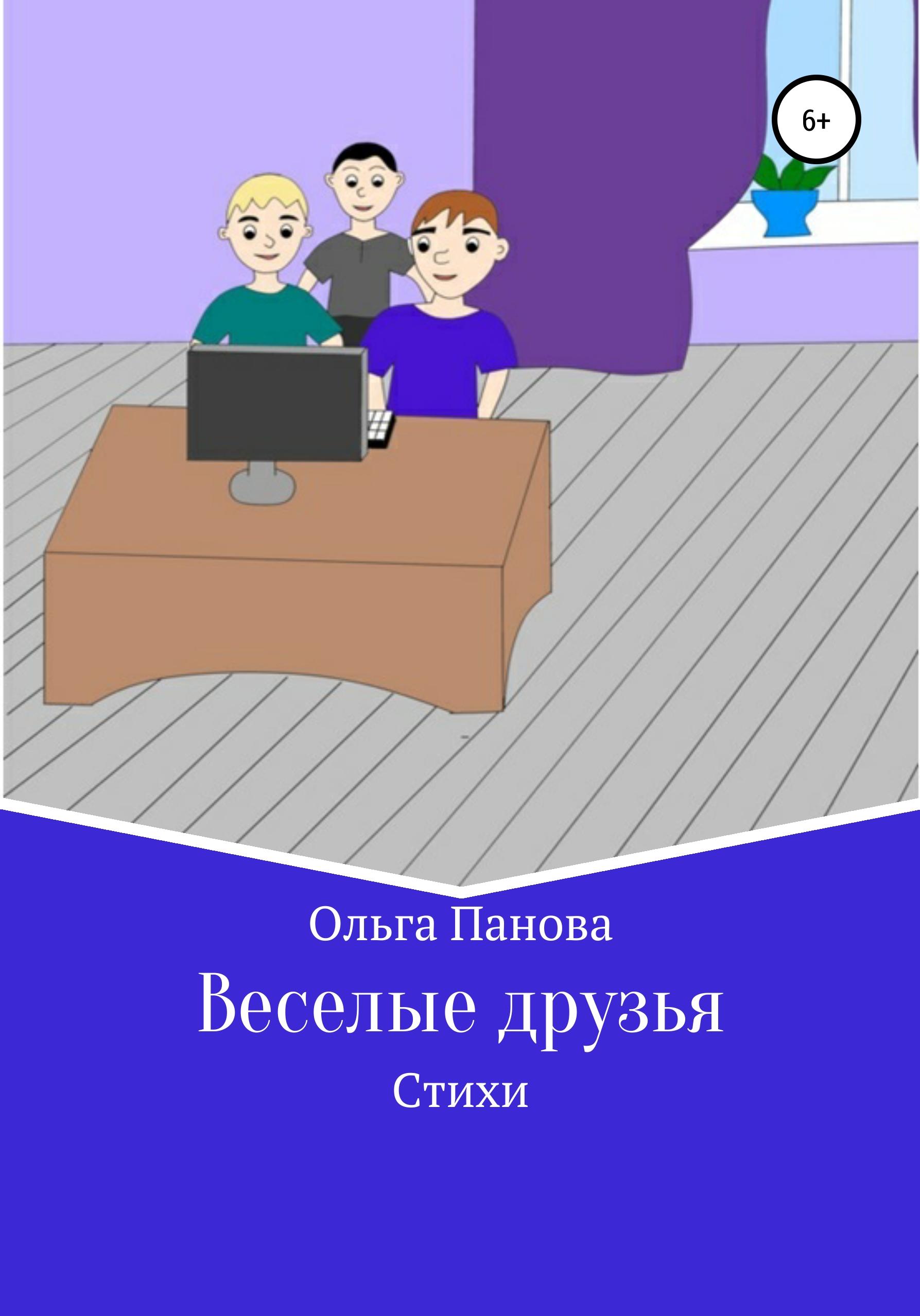 Ольга Панова Веселые друзья