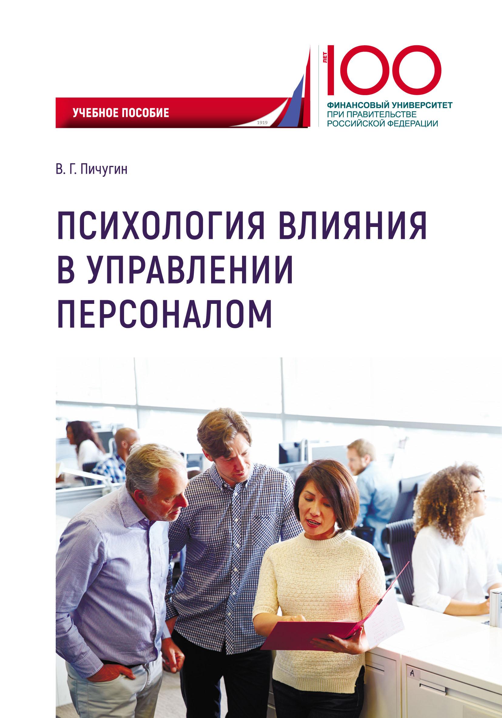 Виталий Пичугин Психология влияния в управлении персоналом виталий пичугин сколько стоит жениться в деньгах благах правах