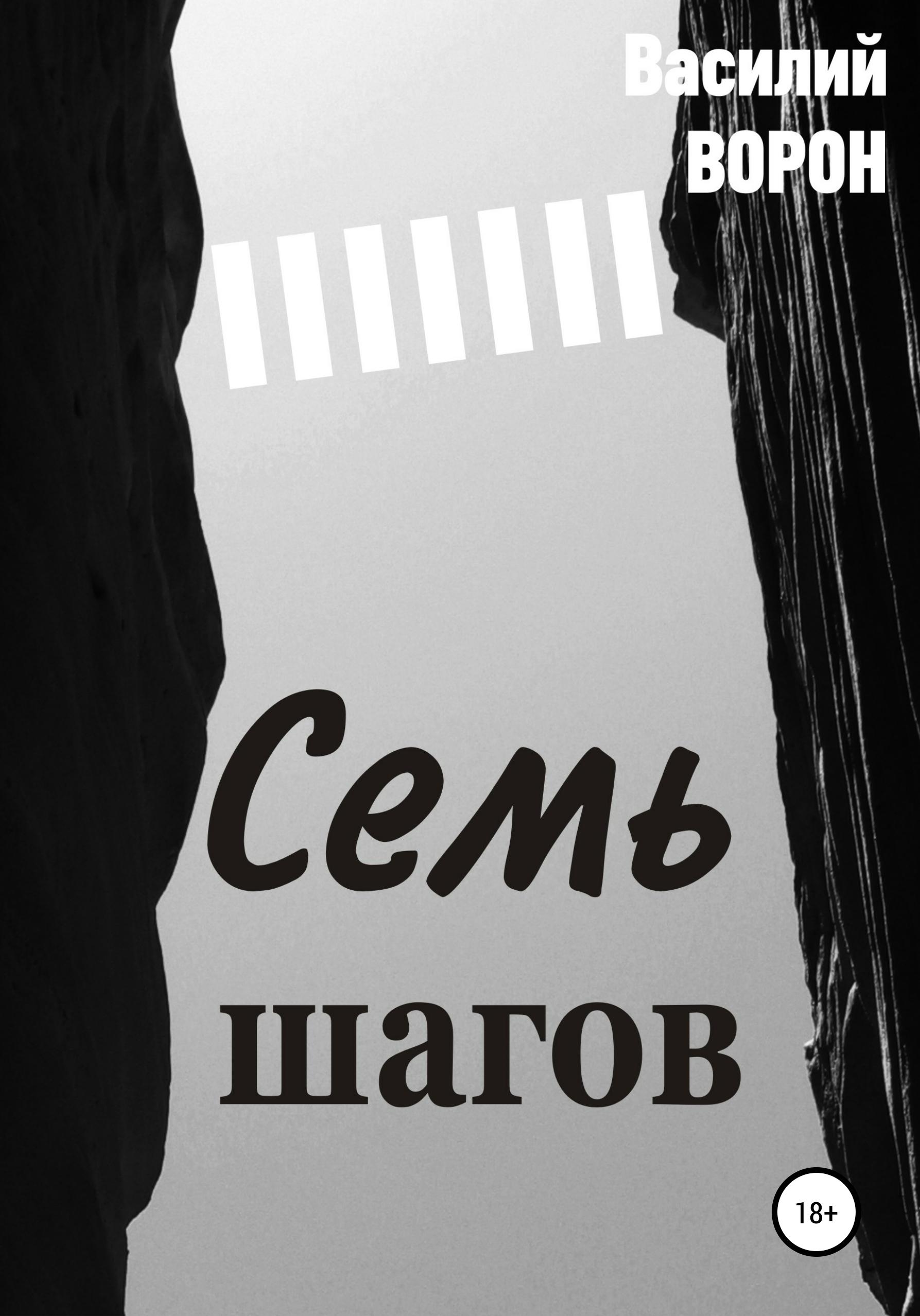 Василий Ворон Семь шагов василий ворон выйти из себя