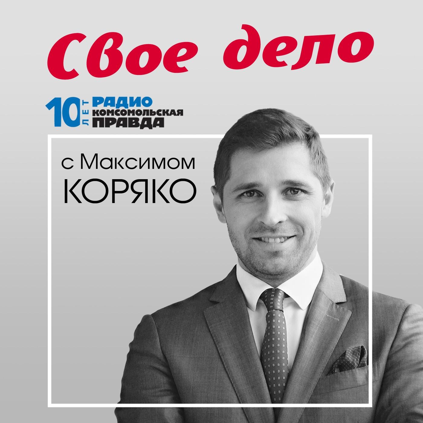 Радио «Комсомольская правда» Бизнес на чайниках радио комсомольская правда в какую секцию отдать ребенка