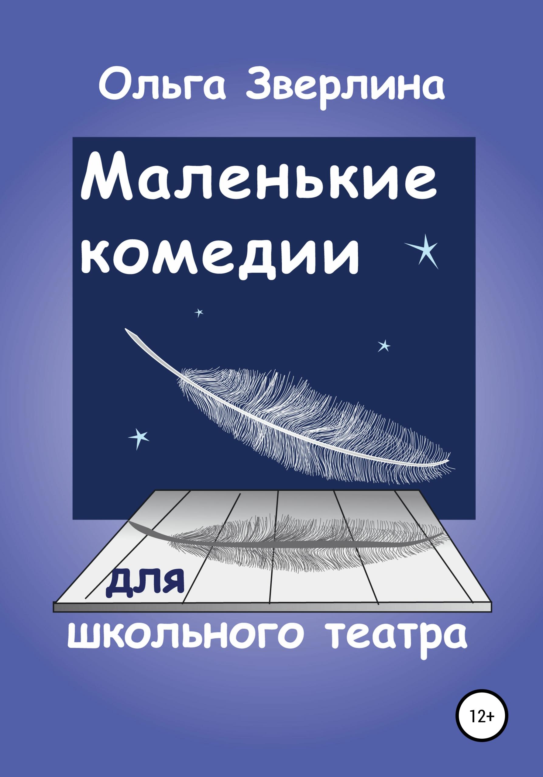 Ольга Зверлина Маленькие комедии для школьного театра маленькие комедии 2018 09 20t19 00