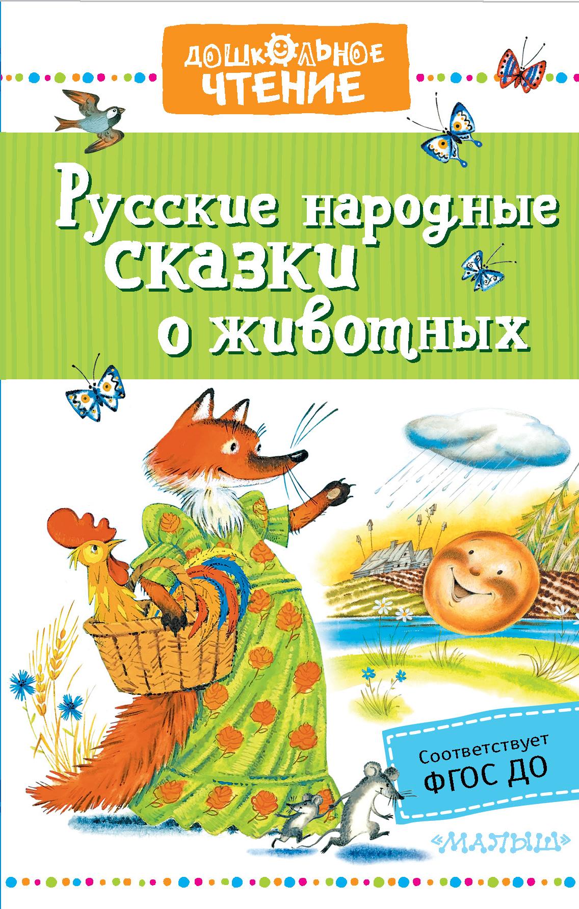 Народное творчество Русские народные сказки о животных