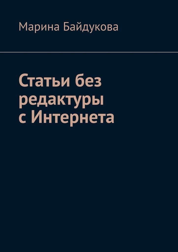 Марина Байдукова Статьи без редактуры сИнтернета