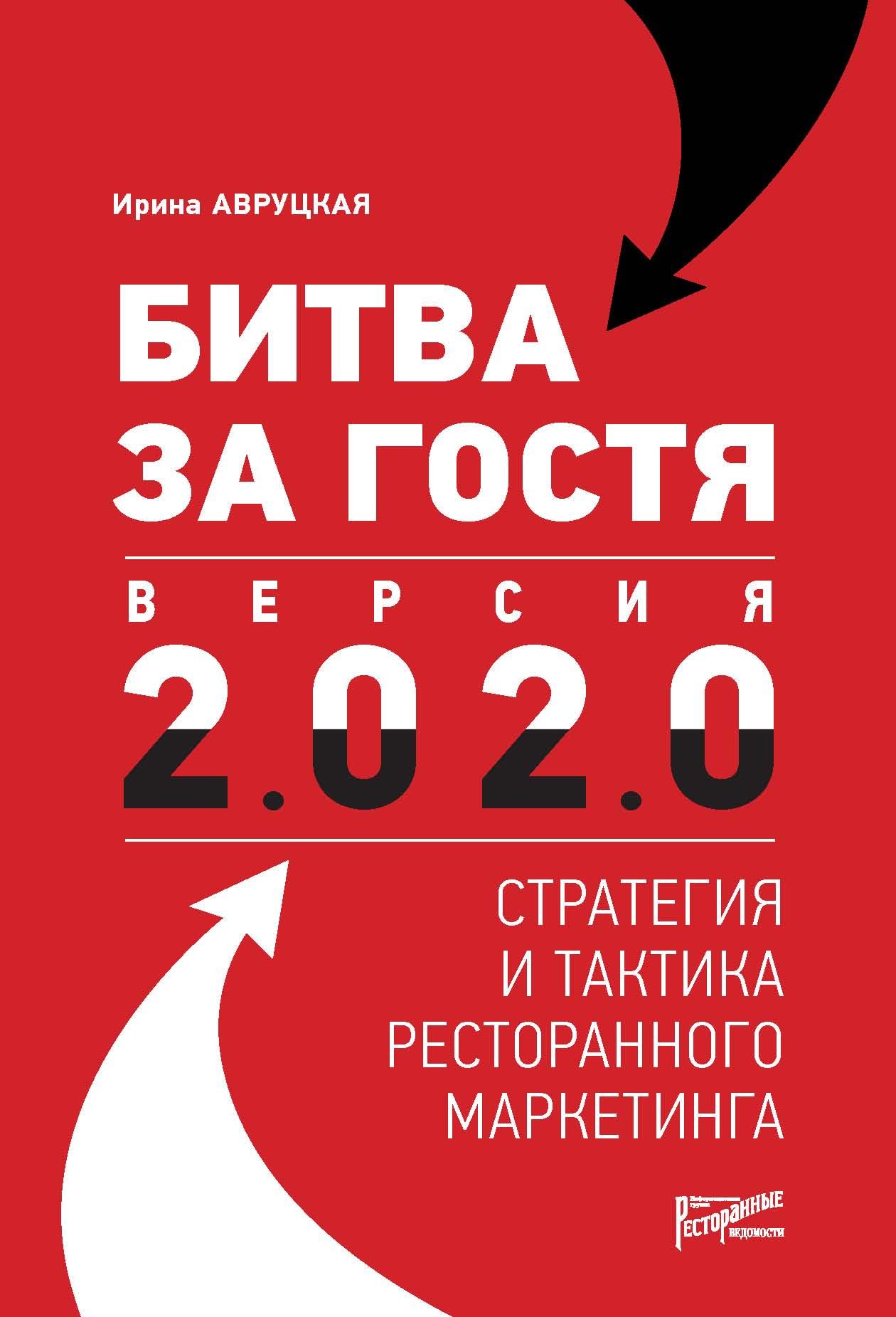 Ирина Авруцкая Битва за гостя. Версия 2.0 2.0. Стратегия и тактика ресторанного маркетинга
