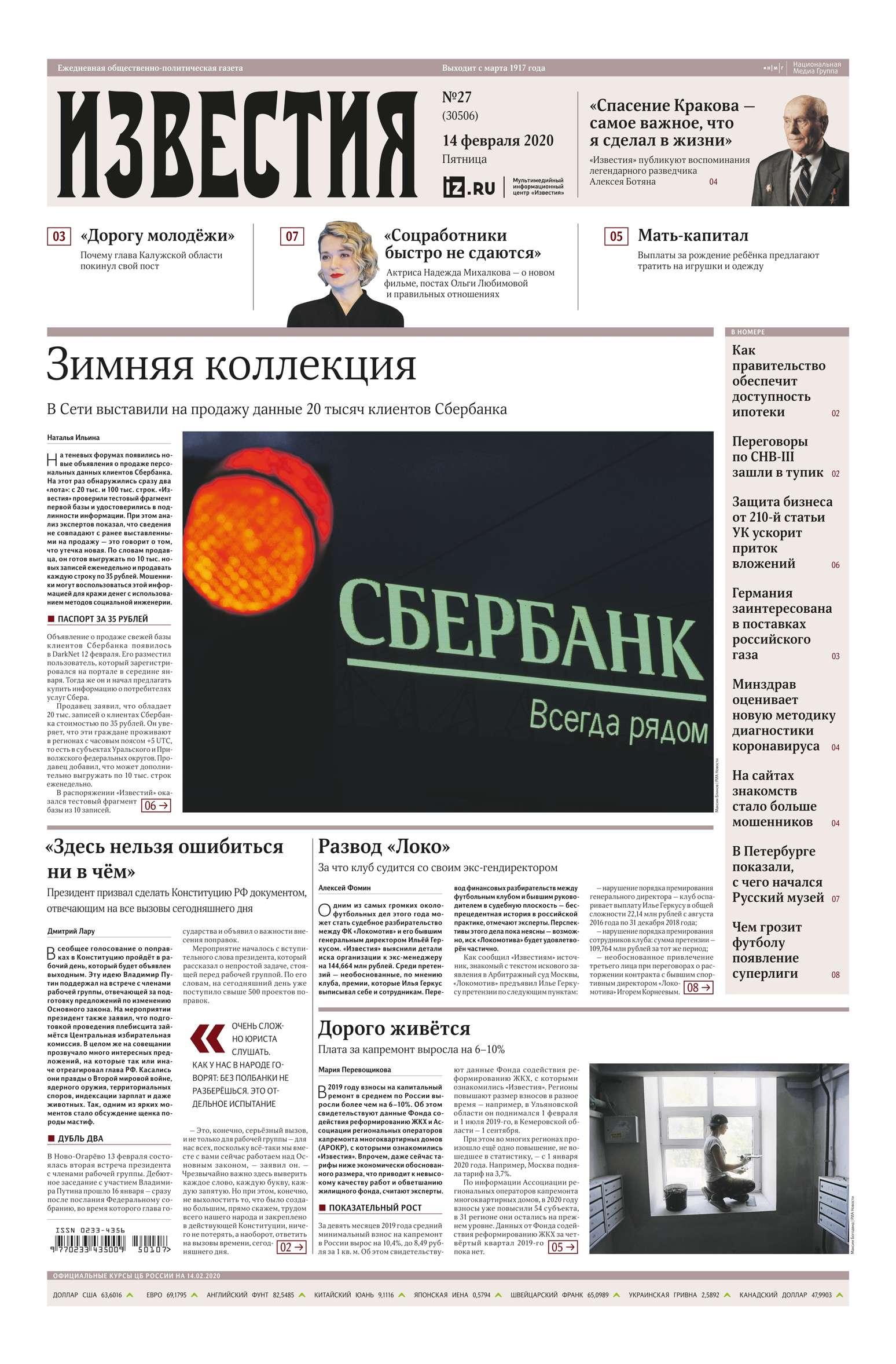 цена Редакция газеты Известия Известия 27-2020