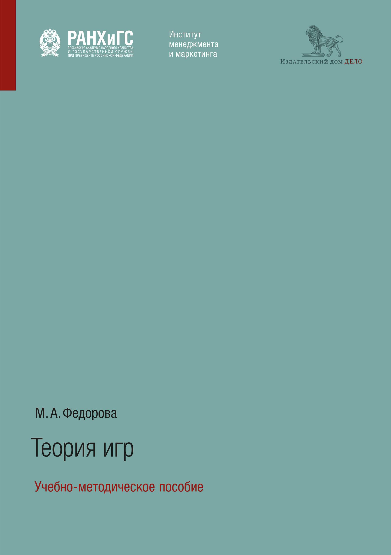 М. А. Федорова Теория игр. Учебно-методическое пособие стоимость