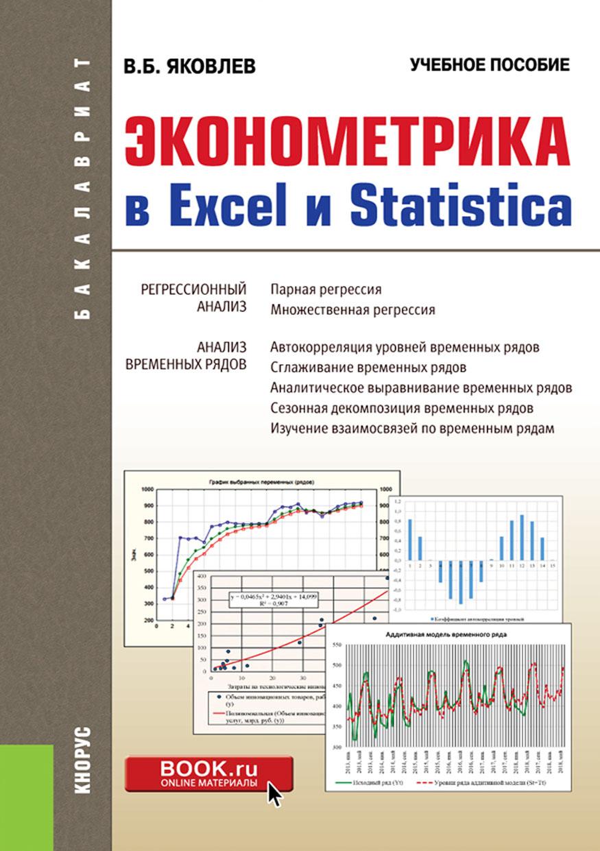 В. Б. Яковлев Эконометрика в Excel и Statistica б в мееровский толанд