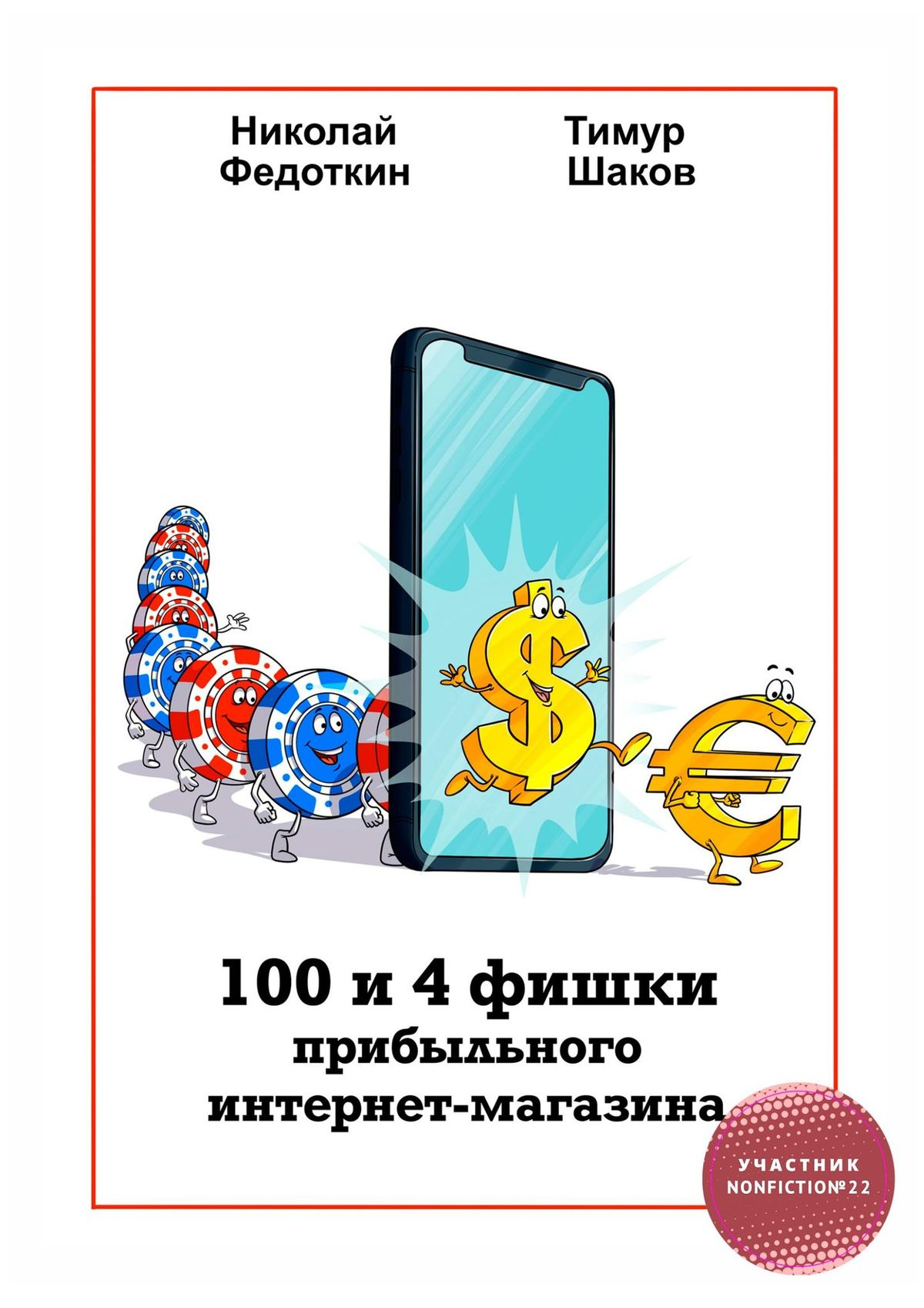 Николай Федоткин 100и4фишки прибыльного интернет-магазина
