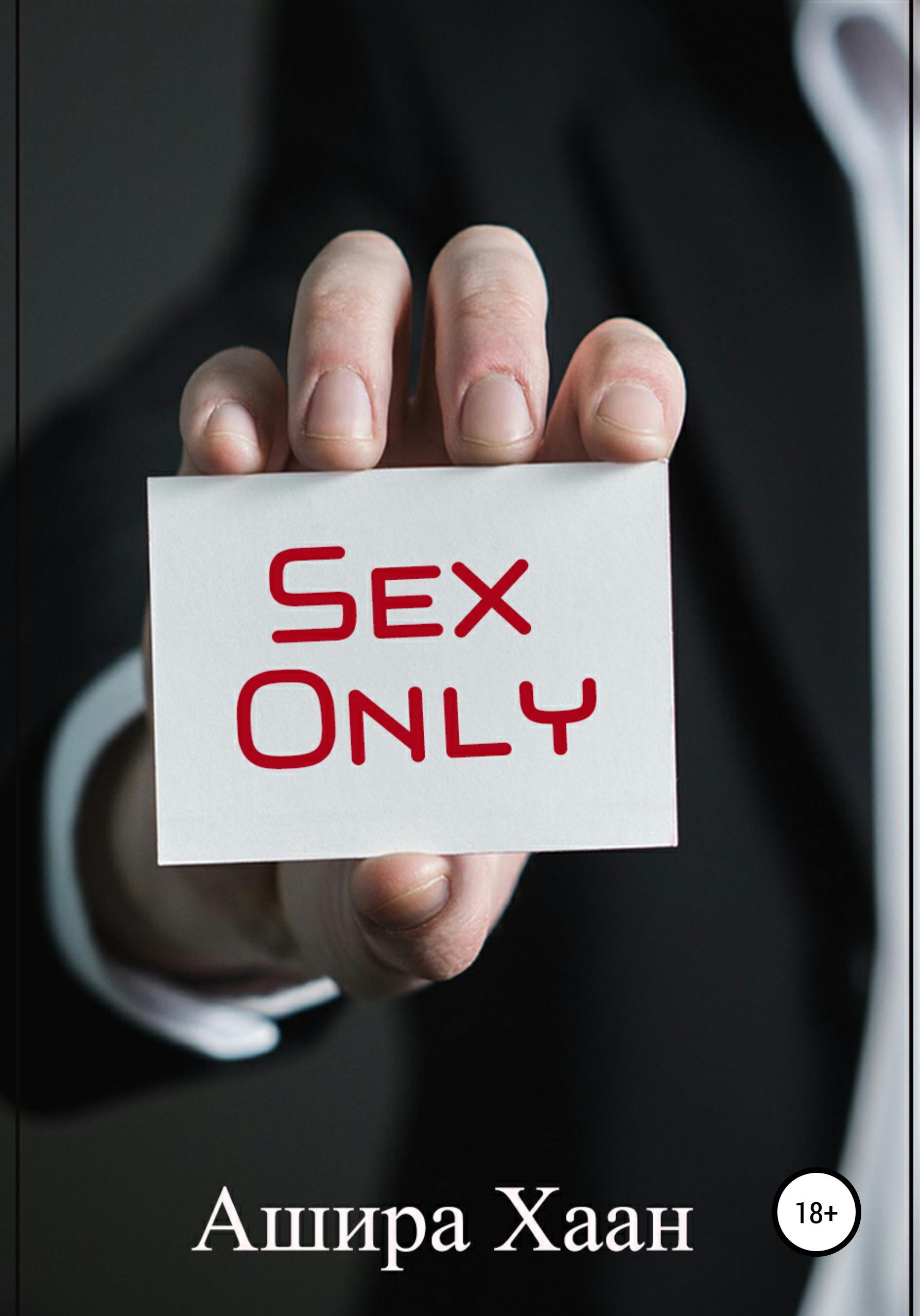 Ашира Хаан Sex Only