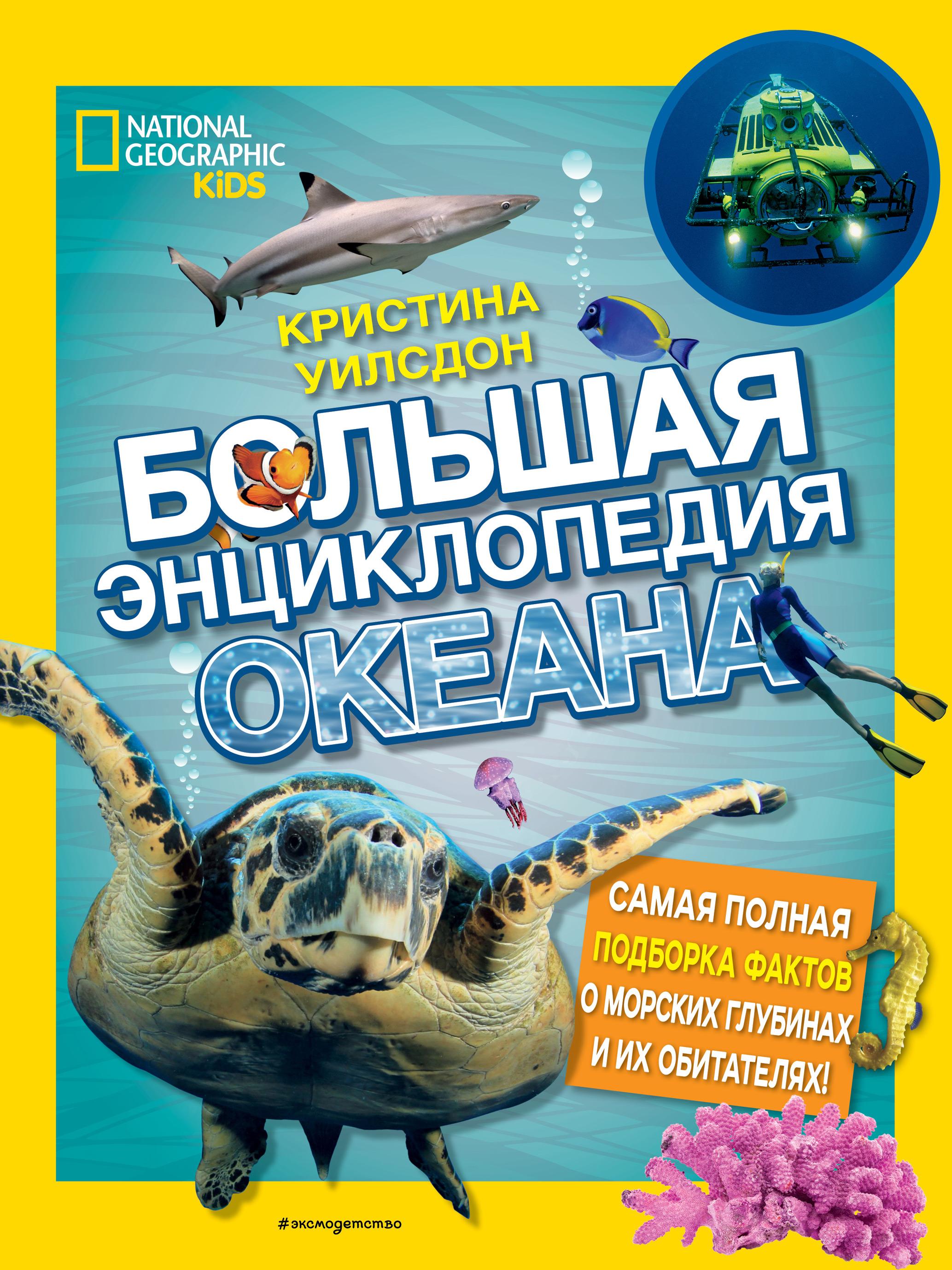 Кристина Уилсдон Большая энциклопедия океана
