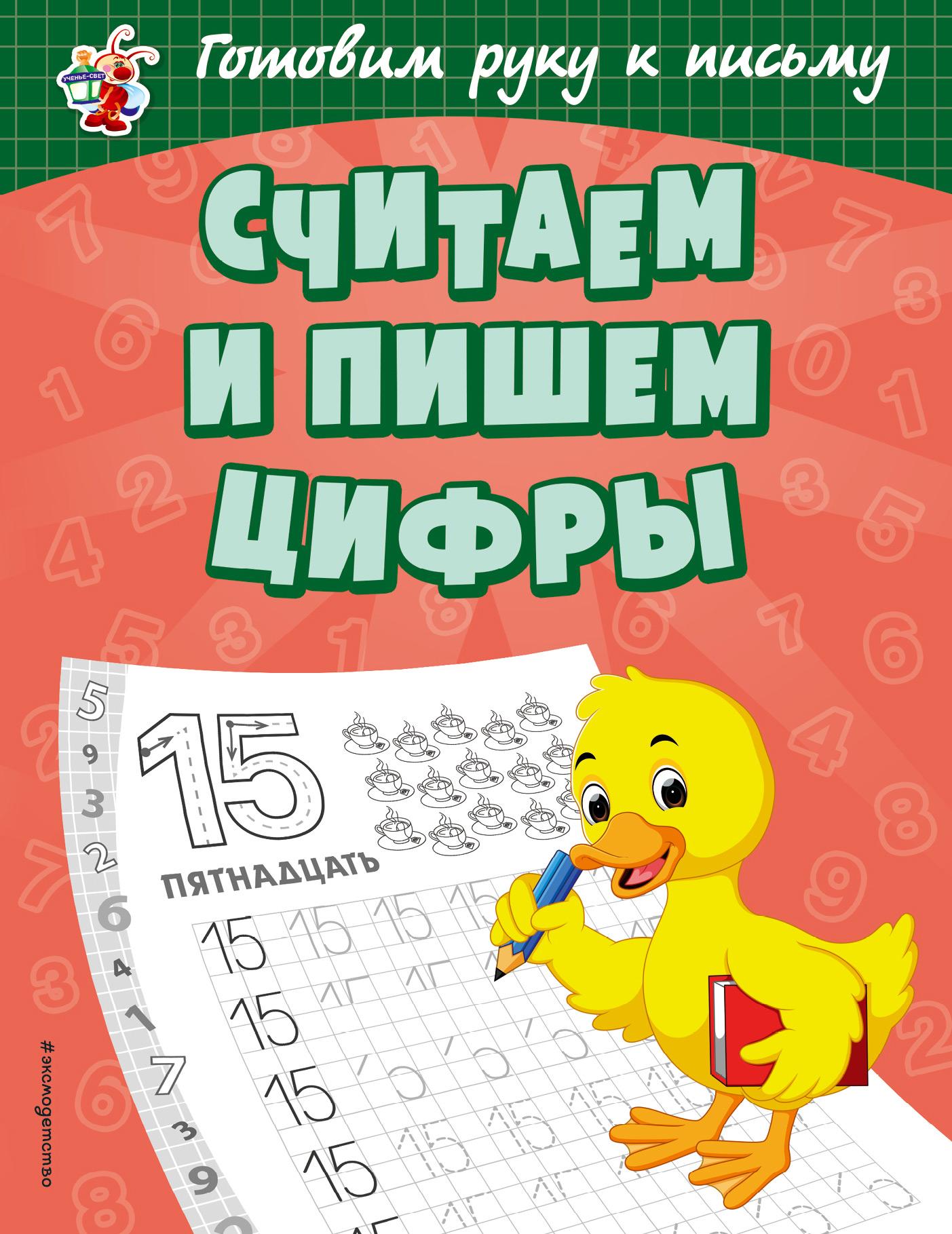 Ольга Александрова Считаем и пишем цифры