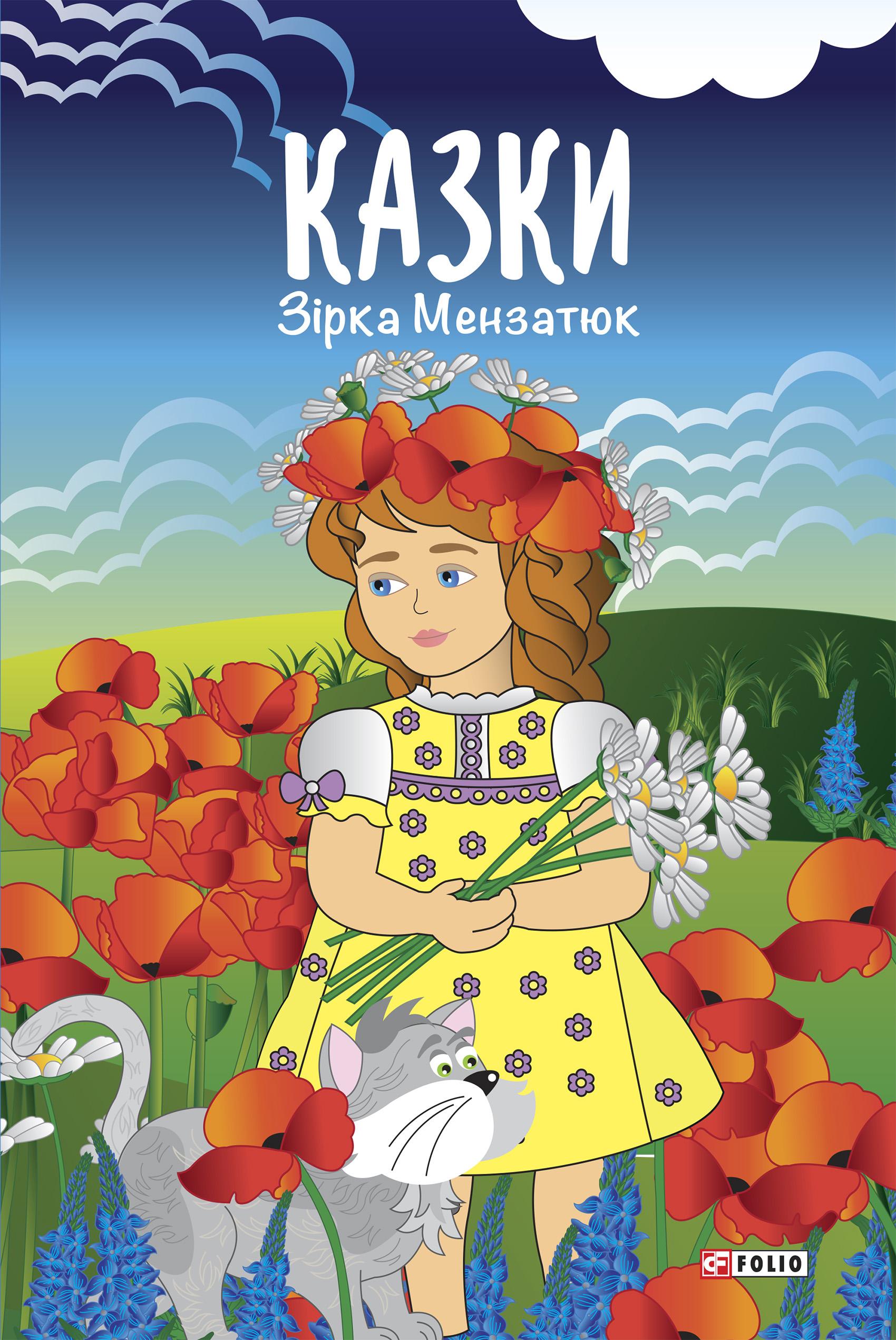 Зірка Мензатюк Казки народное творчество казки добрих сусідів караванбаші туркменські народні казки