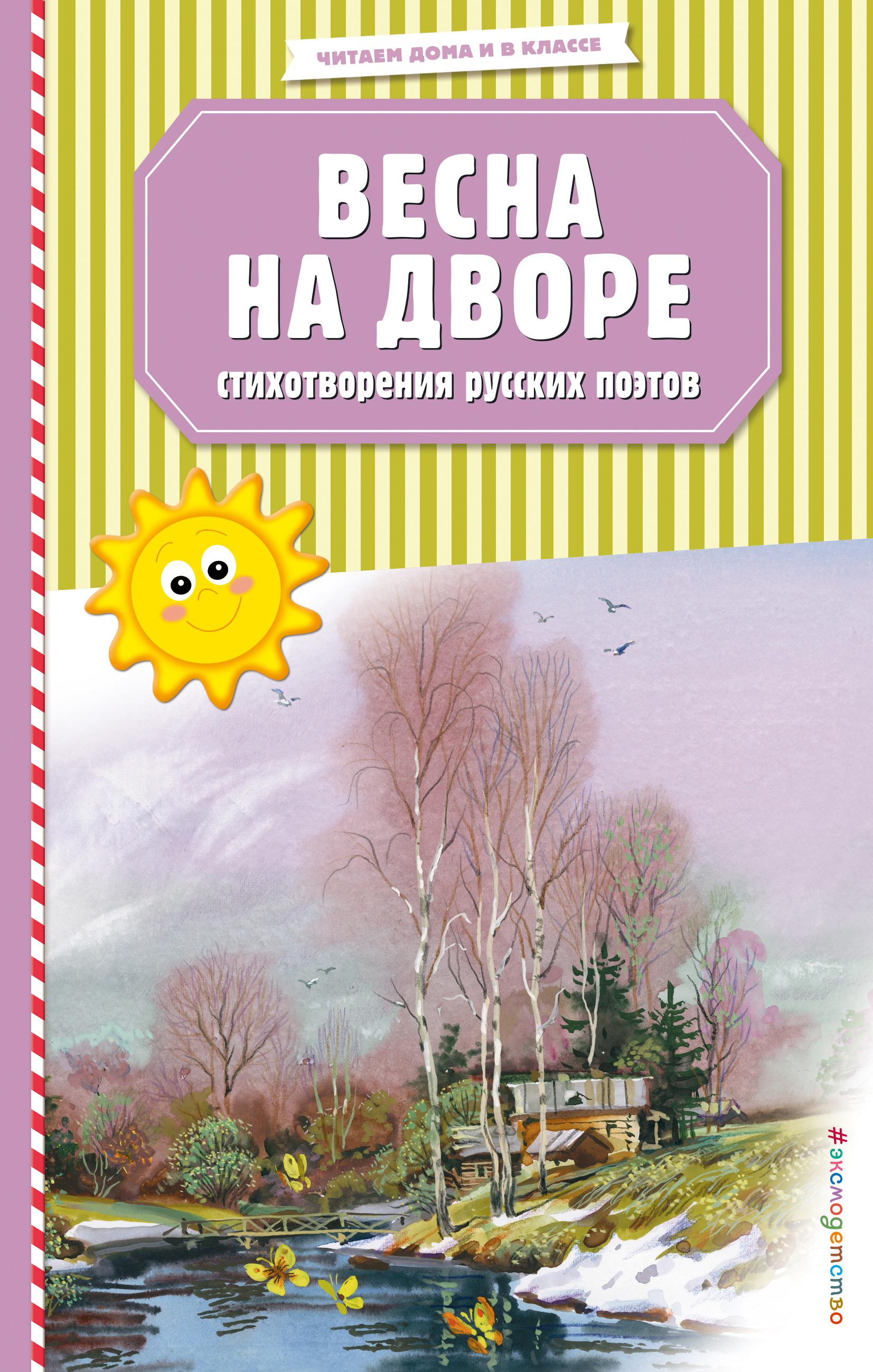 vesna na dvore stikhotvoreniya russkikh poetov