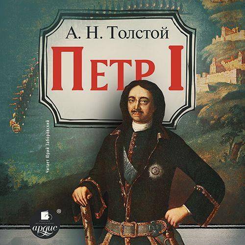 цена на Алексей Толстой Петр Первый