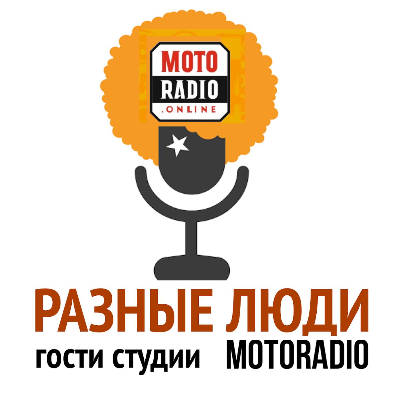 """Моторадио """"и даже творчество ШНУРА может показаться Вам искусством!"""" - Владимир Фейертаг, интервью."""