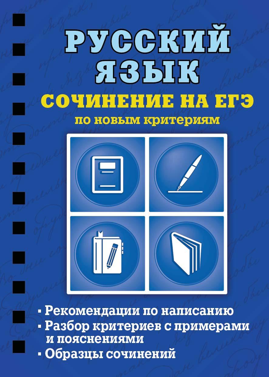 С. Е. Колчина Русский язык. Сочинение на ЕГЭ по новым критериям
