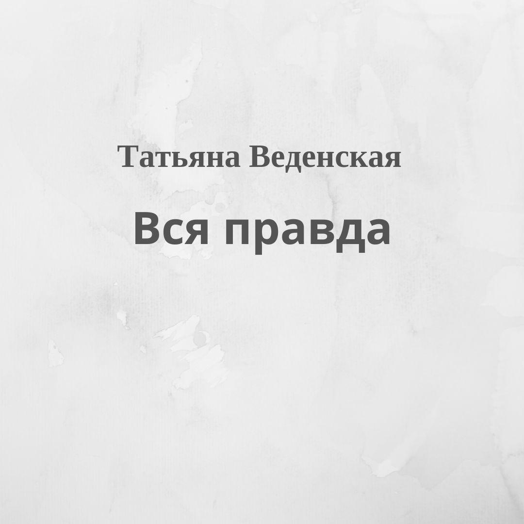 цена на Татьяна Веденская Вся правда