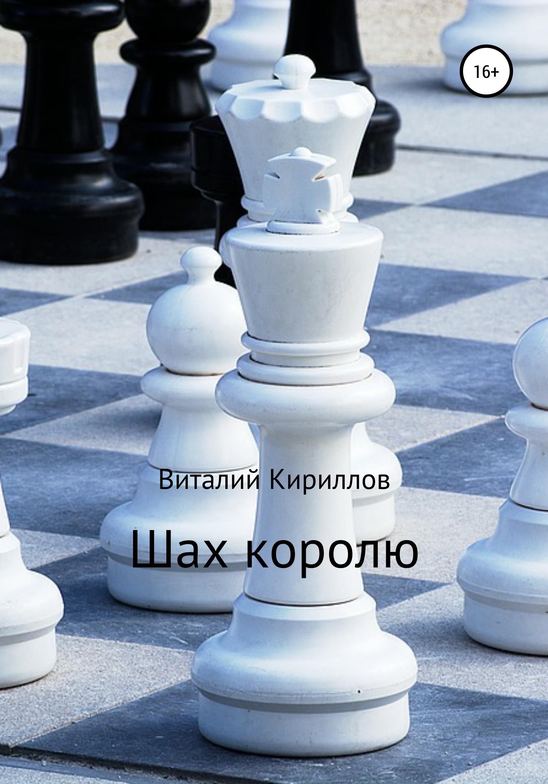 Виталий Александрович Кириллов Шах королю тимур саед шах фокус pocus