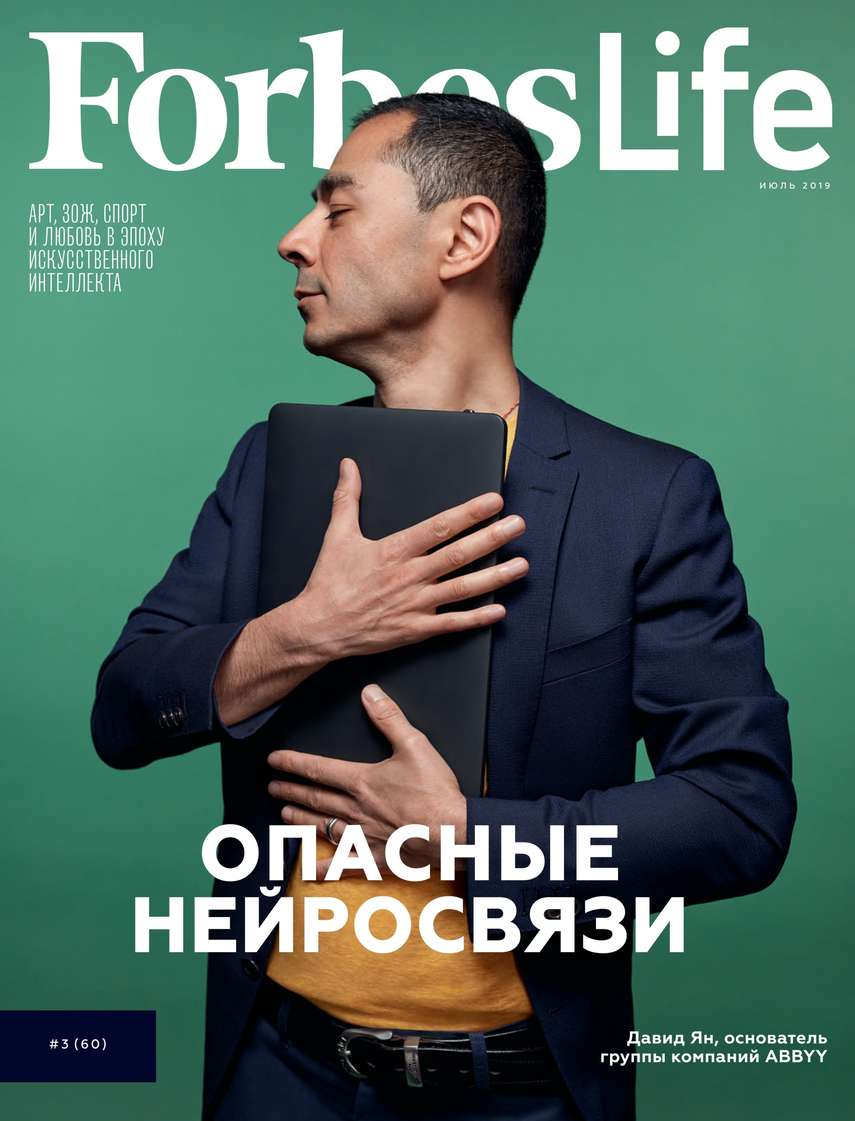 Редакция журнала FORBES LIFE FORBES LIFE 03-2019 редакция журнала forbes woman forbes woman 02 2017