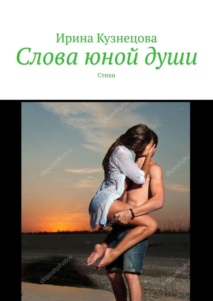 цена на Ирина Кузнецова Слова юнойдуши. Стихи