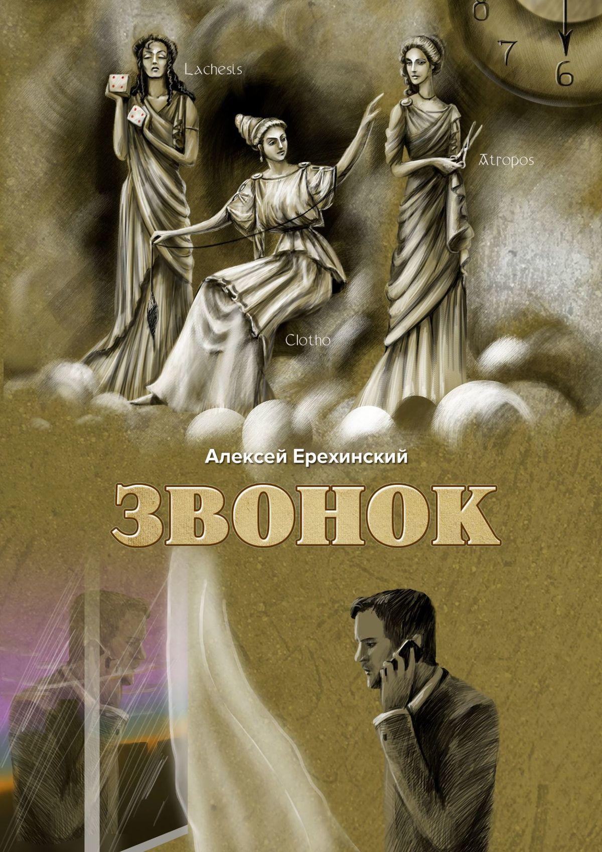 цена на Алексей Ерехинский Звонок