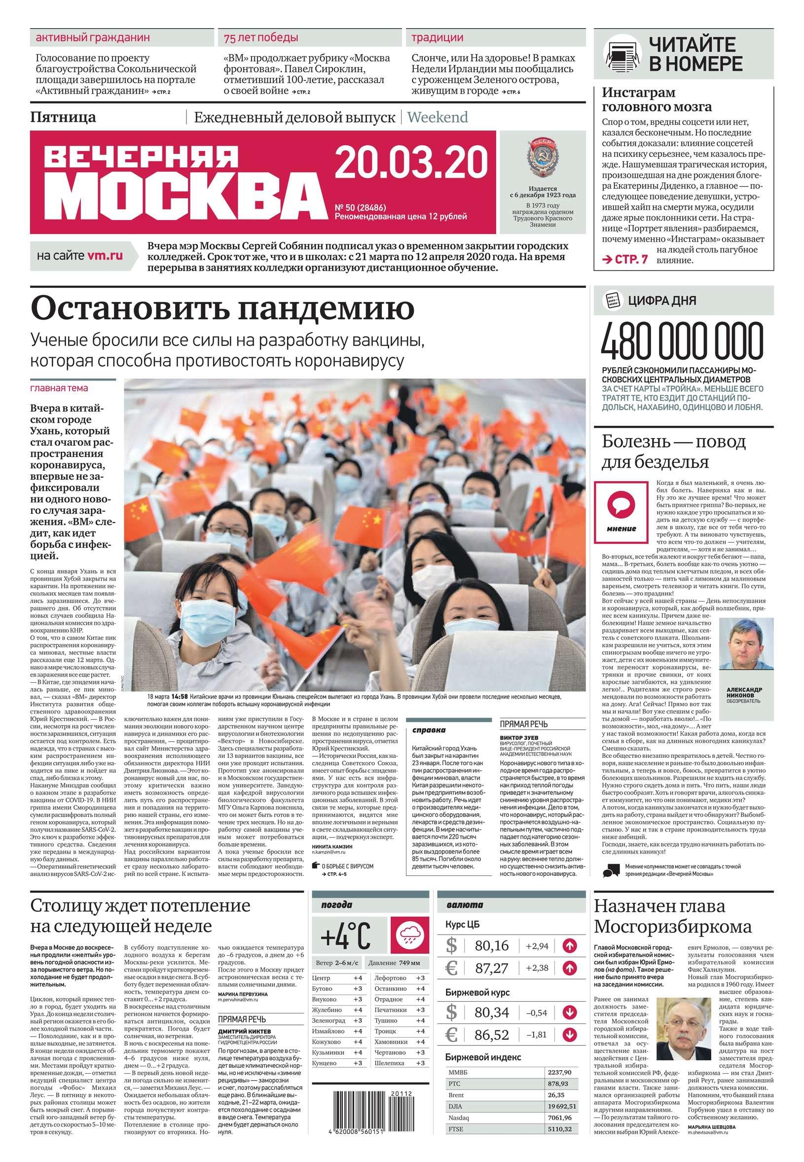 Редакция газеты Вечерняя Москва Вечерняя Москва 50-2020