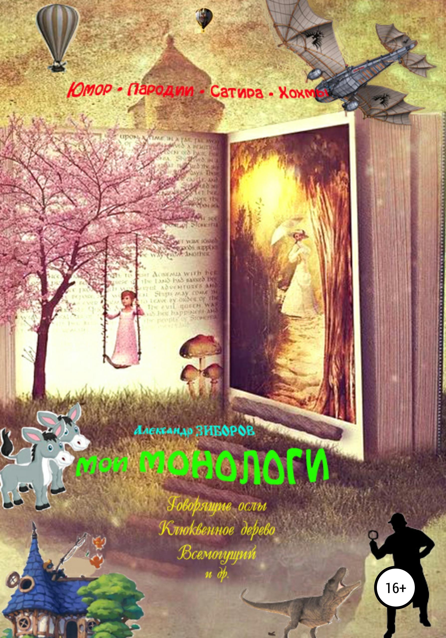 Александр Зиборов Мои монологи антология сатиры и юмора россии хх века том 41 эпиграмма