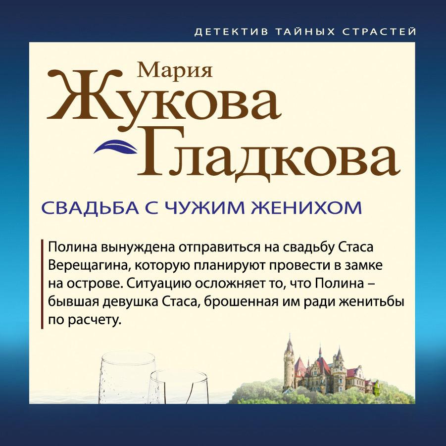 Мария Жукова-Гладкова Свадьба с чужим женихом жукова гладкова мария завещание мадонны